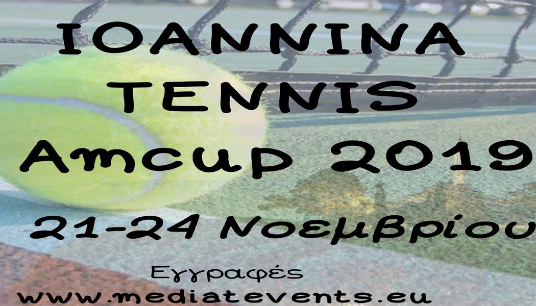 Γιάννενα: Μέχρι Και Τις 15 Νοεμβρίου Οι Συμμετοχές Στο 1ο Ioannina Indoor Tennis AmCup