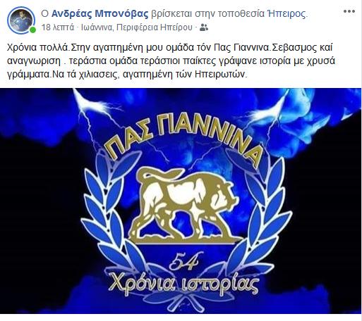 Οι ευχές του Ανδρέα Μπονόβα στον ΠΑΣ Γιάννινα