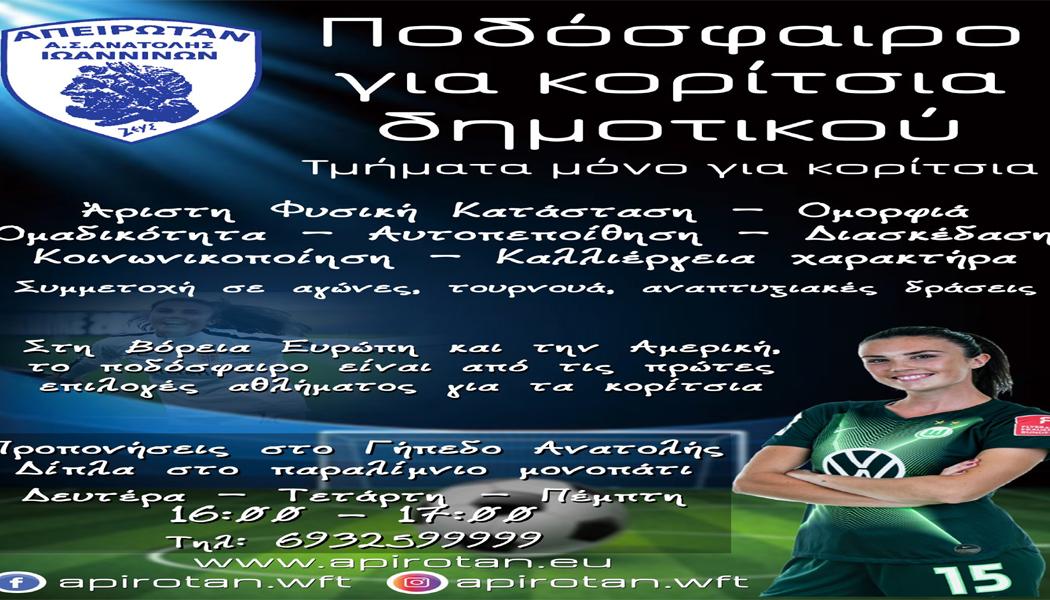 Γιάννενα: Ποδόσφαιρο για κορίτσια δημοτικού από τους ΑΠΕΙΡΩΤΑΝ Ανατολής Ιωαννίνων